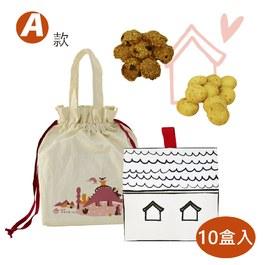 【家你一起】幸福餅乾禮盒-A款-葡萄燕麥餅乾+起司卡拉餅乾【10盒入】