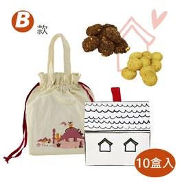 【家你一起】幸福餅乾禮盒-B款-巧克力杏仁燕麥餅乾+起司卡拉餅乾【10盒入】