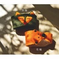 羊毛氈狐狸杯套-亮橘